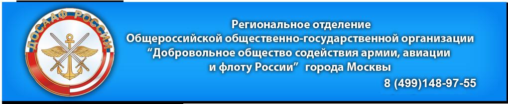 Региональное Отделение ДОСААФ России г. Москвы